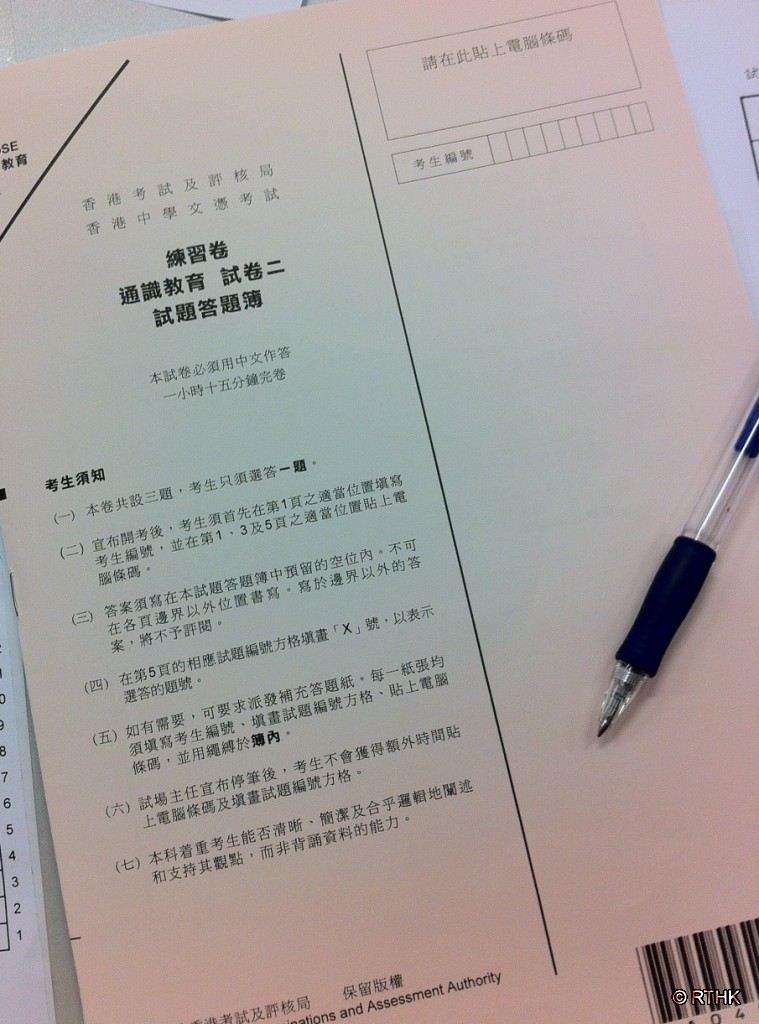 [新聞]  考評局稱5月交代會否加文憑試考試費
