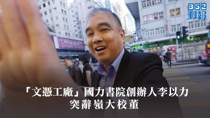 [新聞] 「文憑工廠」創辦人李以力 突辭嶺大校董